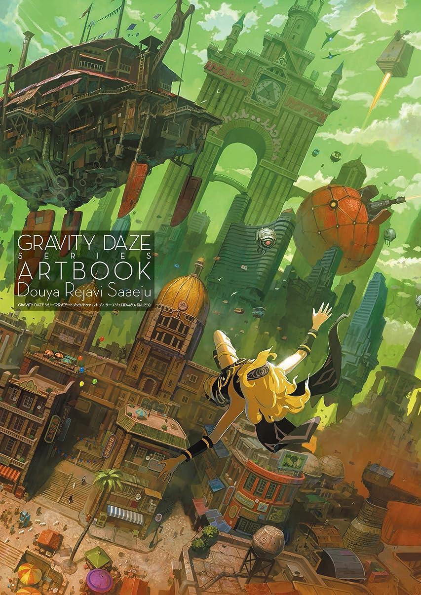 エッセンスアイザック雷雨GRAVITY DAZE シリーズ公式アートブック /ドゥヤ レヤヴィ サーエジュ(喜んだり、悩んだり)