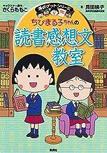 表紙: 満点ゲットシリーズ ちびまる子ちゃんの読書感想文教室 (集英社児童書)   貝田桃子
