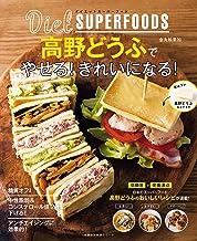 表紙: ダイエットスーパーフード高野どうふでやせる!きれいになる!   金丸 絵里加