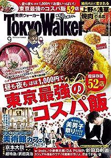 月刊 東京ウォーカー 2019年9月号 [雑誌]