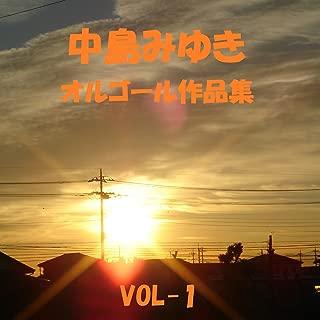 中島みゆき 作品集 VOL-1