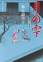 表紙: 藍染袴お匙帖 : 8 月の雫 (双葉文庫) | 藤原緋沙子