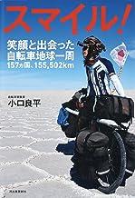 表紙: スマイル! 笑顔と出会った自転車地球一周157カ国・155,502km | 小口良平