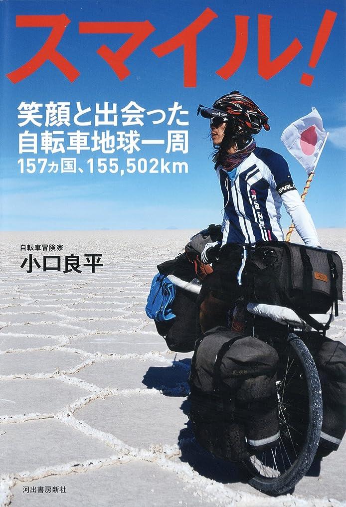 責任者道推進スマイル! 笑顔と出会った自転車地球一周157カ国?155,502km