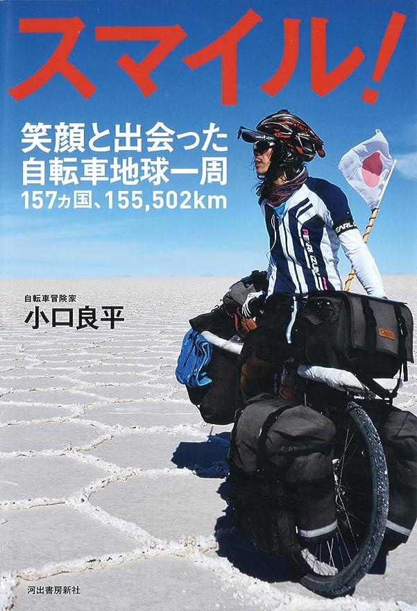 ステートメント農学ベアリングサークルスマイル! 笑顔と出会った自転車地球一周157カ国?155,502km