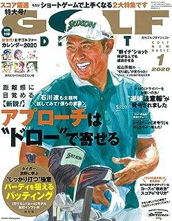 ゴルフダイジェスト 2020年 01 月号 [雑誌]