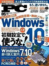 表紙: Mr.PC (ミスターピーシー) 2019年 5月号 [雑誌] | Mr.PC編集部