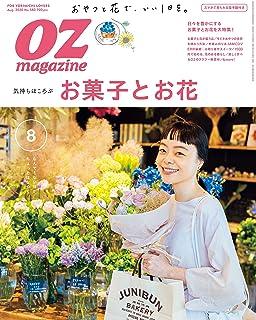OZmagazine Petit 2020年 8月号 No.65お菓子とお花 (オズマガジンプチ)