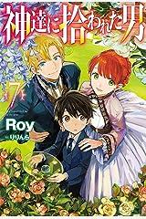 神達に拾われた男7 (HJ NOVELS) Kindle版