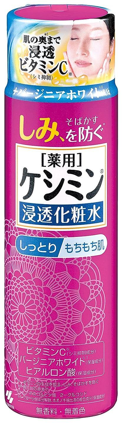 方言説教経営者ケシミン浸透化粧水 しっとりもちもち シミを防ぐ 160ml 【医薬部外品】