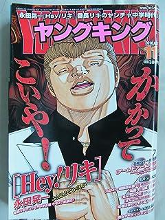 ヤングキング (YOUNG KING) 2010年 06月 07日号 No.11 [雑誌]