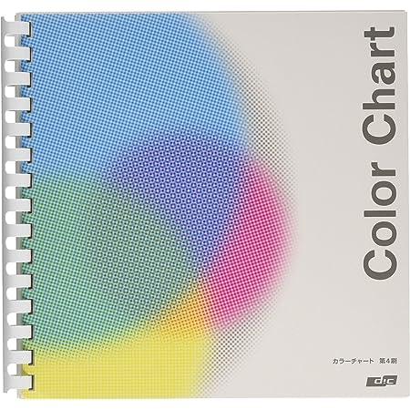 DIC セルリング型カラーチャート 第4刷