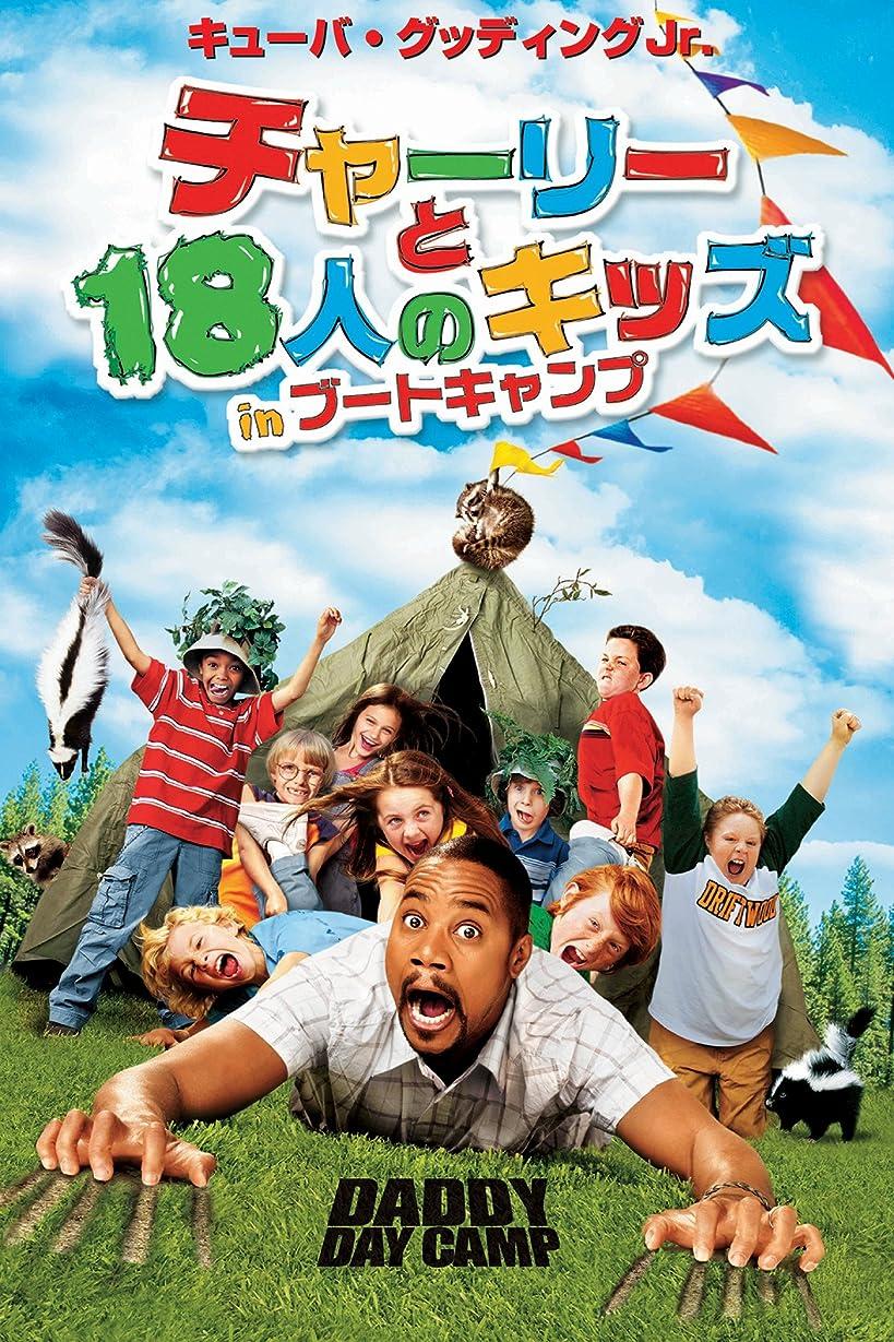 好きであるモザイク細断チャーリーと18人のキッズ In ブートキャンプ (字幕版)