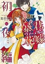 表紙: 暴君ヴァーデルの花嫁 初夜編 15 (ネクストFコミックス)   松本帆加