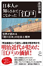 表紙: 日本人が知らされてこなかった「江戸」 世界が認める「徳川日本」の社会と精神 (SB新書) | 原田 伊織