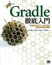 表紙: Gradle徹底入門 次世代ビルドツールによる自動化基盤の構築   綿引 琢磨