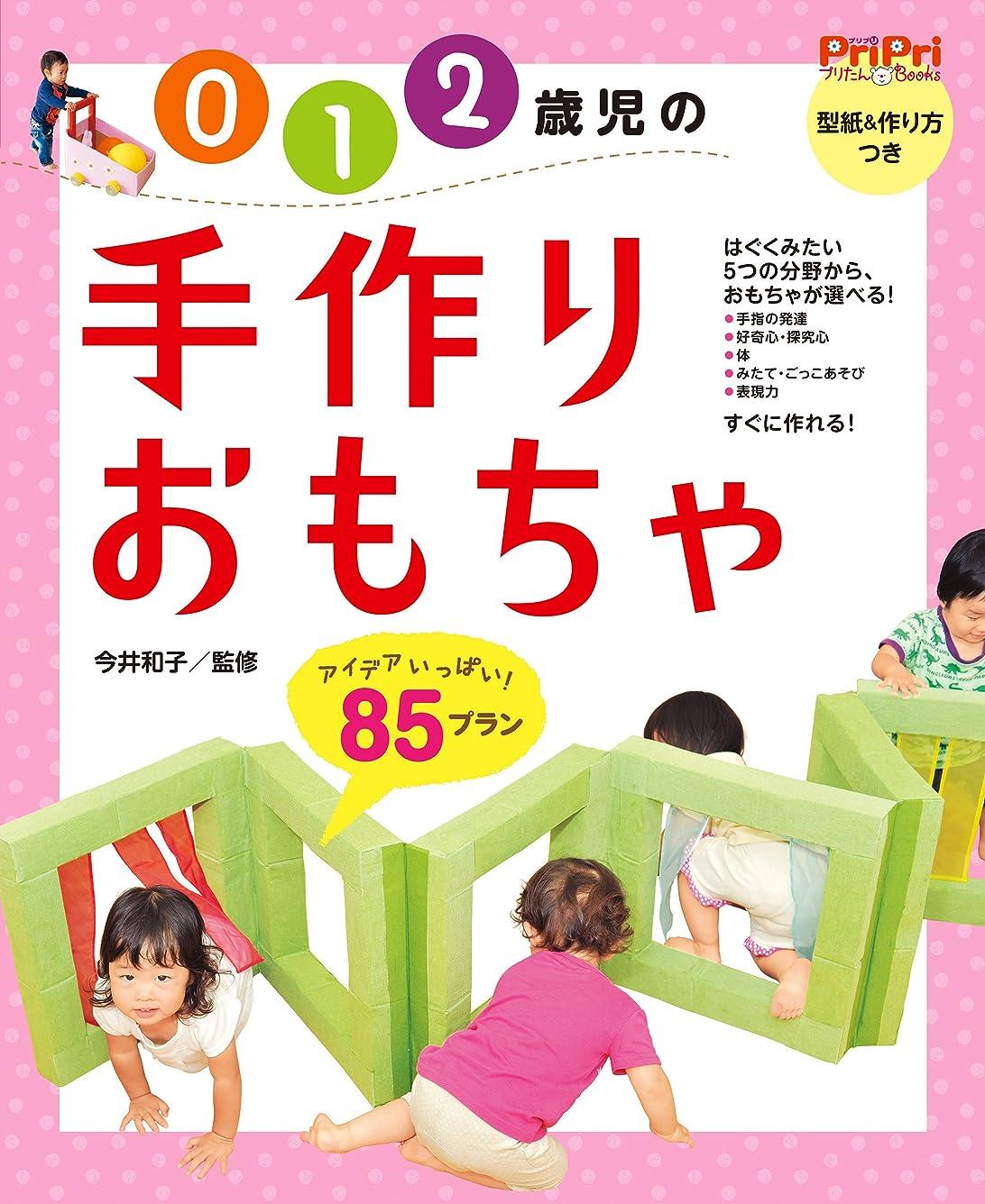学部団結する口述0?1?2歳児の手作りおもちゃ85プラン PriPriプリたんBooks