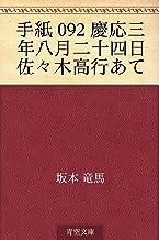 表紙: 手紙 092 慶応三年八月二十四日 佐々木高行あて   坂本 竜馬