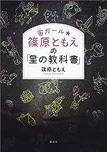 表紙: 宙ガール☆篠原ともえの「星の教科書」 | 篠原ともえ
