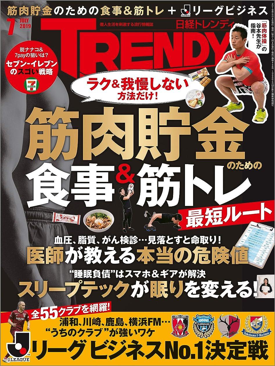 賞肌寒いミッション日経トレンディ 2019年7月号 [雑誌]