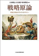 表紙: 戦略原論 軍事と平和のグランド・ストラテジー (日本経済新聞出版) | 永末聡