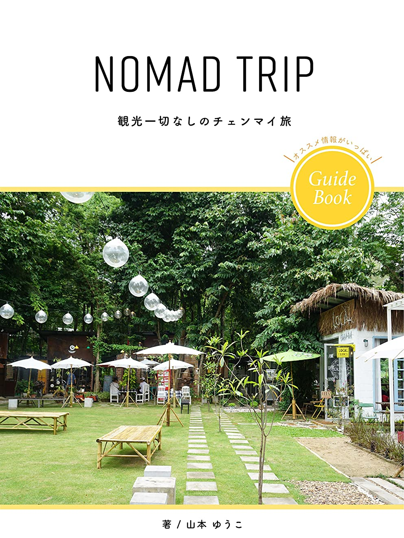 膨らませる一思慮深いNOMAD TRIP 観光一切なしのチェンマイ旅