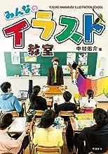 表紙: みんなのイラスト教室 | 中村佑介
