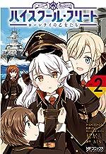 ハイスクール・フリート ローレライの乙女たち 2 (MFコミックス アライブシリーズ)