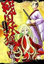 表紙: 戦国妖狐 9巻 (コミックブレイド) | 水上悟志
