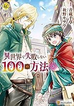 表紙: 異世界で失敗しない100の方法3 (レジーナCOMICS)   秋野キサラ