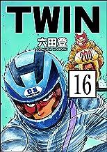 TWIN(分冊版) 【第16話】 (ぶんか社コミックス)