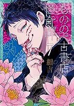 表紙: もののべ古書店怪奇譚 7巻 (マッグガーデンコミックスBeatsシリーズ) | 紺吉