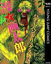 表紙: ハデー・ヘンドリックス物語 (ヤングジャンプコミックスDIGITAL) | 漫☆画太郎