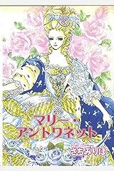 マリー・アントワネット Kindle版