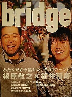 bridge (ブリッジ)2004年2月号