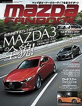 表紙: MAZDA FANBOOK (マツダファンブック) Vol.011 [雑誌] | マツダファンブック編集部