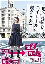表紙: 地下足袋をハイヒールに履きかえて | 岩崎 多恵