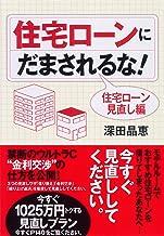 表紙: 住宅ローンにだまされるな! | 深田晶恵