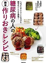 表紙: 糖尿病の人の簡単作りおきレシピ   金澤良枝