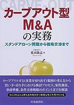 表紙: カーブアウト型M&Aの実務 | 荒木隆志