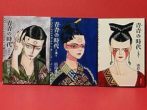 青青の時代 文庫版 コミック 1-3巻セット (潮漫画文庫)
