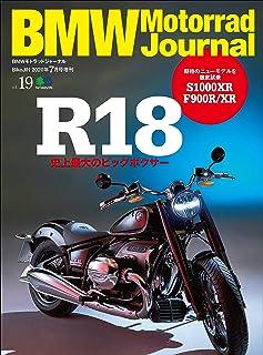 BMW Motorrad Journal(ビーエムダブリューモトラッドジャーナル) vol.19(史上最大のビッグボクサー R18)[雑誌]