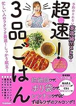 表紙: 予約のとれない家政婦makoの 超速! 3品ごはん | mako