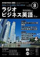 NHKラジオ ラジオビジネス英語 2021年 8月号 [雑誌] (NHKテキスト)