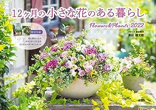 【Amazon.co.jp限定】12ヶ月の小さな花のある暮らし Flowers&Plants(特典:「撮り下ろし寄せ植え写真のポストカードサイズ画像3点」データ配信) (インプレスカレンダー2022)