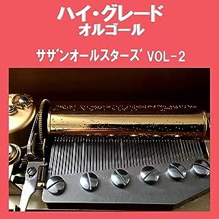 エロティカ・セブン Originally Performed By サザンオールスターズ (オルゴール)