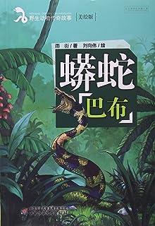 野生动物传奇故事:蟒蛇巴布