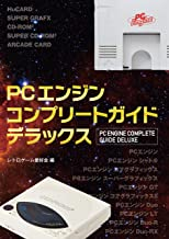 表紙: PCエンジンコンプリートガイドデラックス | レトロゲーム愛好会