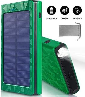 【2020最新版&LEDライト付き】24000mAh モバイルバッテリー ソーラーチャージャー ソーラー充電器 大容量 急速充電 QuickCharge 2USB出力ポート 太陽光で充電可能 防水 耐衝撃 災害/旅行/アウトドアに大活躍に iP...