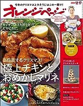 表紙: オレンジページ 2020年 12/17号 [雑誌]   オレンジページ編集部